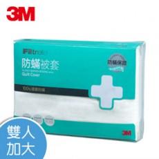 【3M】淨呼吸防蹣雙人加大棉被套8*7(AB2118)