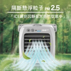 G2T【ICE】可攜式負離子微型冷氣