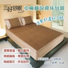亞麻藤透氣涼蓆床包組-雙人標準