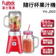【Fujitek富士電通】隨行杯果汁機(一機一杯) YH-J002