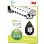 【3M】 Filtrete 省水閥(可調式起泡器)(agriii粉絲團優惠價)