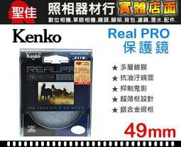 【聖佳】KENKO REAL PRO PROTECTOR 49mm UV 防潑水 多層鍍膜 保護鏡