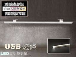 CB403 USB LED燈條 超薄 色溫/亮度可調 硬燈條 書桌燈 露營燈 帳篷燈 書櫃 閱讀燈 檯燈[A+]光電國際