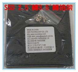 【千岱電腦】鐵合金金屬材質 2.5吋轉3.5吋 硬碟轉接架  SSD硬碟支架 附8顆螺絲