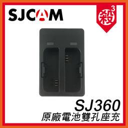 SJCAM 原廠配件 SJ360 電池專用雙座充 可一次充兩顆 雙充 座充 雙座充 充電器 原廠 正版 保證