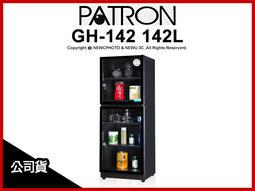 【光華八德】PATRON寶藏閣 GH-142 142L 電子指針系列 防潮箱 公司貨 收藏箱 除濕 送軟墊8/31