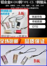 【誠泰電腦】正品 帶弔環 原廠 micro USB 轉 TYPE C轉接頭 可傳輸 真母座 金屬頭 USB轉接頭 OTG