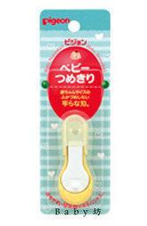 (奶媽)《Pigeon 貝親》寶寶指甲剪(9個月以上)-日本製~~特價155元