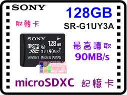 峰華☆索尼 SONY SR-G1UY3A microSDXC UHS-I 128GB 90MB 記憶卡 128G 公司貨