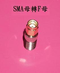 現貨~36小時內出貨~轉接線SMA 轉 F 適用 轉接頭 數位天線 電視 SMA母轉F母
