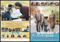 西洋電影[奇蹟男孩wonder]茱莉亞羅勃茲.雅各特倫佈雷.歐文威爾森-A+B兩版,共2張-日本電影宣傳小海報2018
