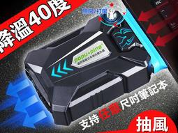 【兩件免運】 抽風式散熱器 筆電散熱器 USB風扇 筆電散熱座 筆記電腦  LED燈 散熱器 散熱墊【CJ1G-SZ】