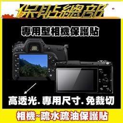 保貼總部∼(Nikon系列) D5600 D3400 D7200 D5數位相機螢幕保護貼,入內選擇型號,台灣製造