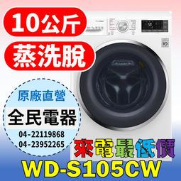 ❤來電最低價❤ WD-S105CW LG洗衣機 【全民電器】WD-S105DW WD-S12GV F2721HTTV