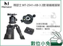 數位小兔【Marsace 瑪瑟士 MT-2541+XB-3 2號 碳纖維腳架】攝影腳架 腳架 公司貨