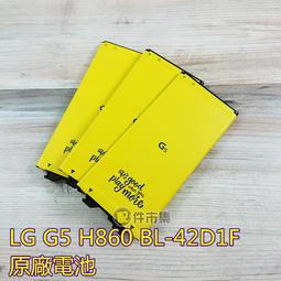 《配件市集》LG G5 原廠電池 H860 BL-42D1F 2800mAh 原廠 高容量 電池 樂金