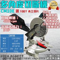 附雷射線刷卡分期送切片 日本ASAHI CM10E 10吋多角度切斷機/砂輪機 低噪音/震動小3HP超越力山2500RC