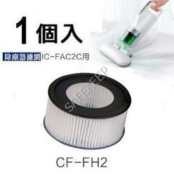 IRIS OHYAMA的吸塵器 除塵機 濾網 CF-FH2 (1個入) IC-FAC2 適用