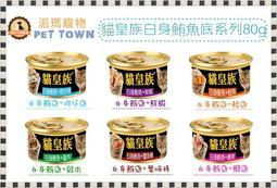 """[派瑪寵物] """"貓皇族"""" 金罐 白身鮪魚貓罐頭系列 六種口味可混搭 一箱24罐 特價$450"""