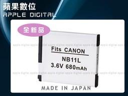 蘋果數位 Apple Digital Canon NB-11L NB11L 日蕊電池 IXUS 125HS 240HS A2300 A2400IS A3400IS A4000 超商取貨付款