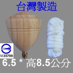 【新品】木質陀螺 中 65*85mm 129克【台灣製造-附陀螺線】安全陀螺 懷舊玩具 安全玩具 M35799