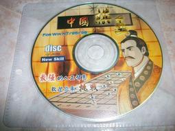 遊戲光碟–《中國棋王》最強的人工智慧/歡迎您來挑戰