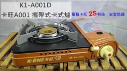 【酷露馬】((新款))卡旺 K1-A001D 攜帶式卡式爐 休閒爐 (附收納盒) 攜帶型瓦斯爐 卡旺卡式爐 HK020