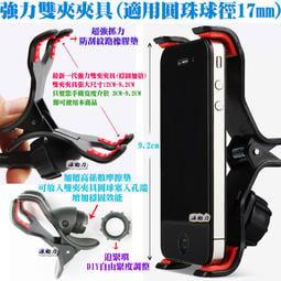 源動力~強力雙夾夾具(適用圓珠球徑17mm)-汽車手機架懶人支架GPS衛星導航Garmin懶人架手機座懶人夾子吸盤支架用
