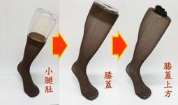 【Question mark M】 編號41.  咖啡色/防勾紗/條紋/長絲襪 『小碼可穿』  紳士襪 男絲襪 絲襪