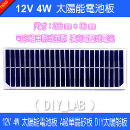 【DIY_LAB#2008】(特價)12V 4W單晶矽太陽能電池板 光伏發電板 12V電瓶充電家用發電系統照明(現貨)