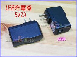 USB充電器2A.DC5v-2000mA愛思IS華為NOVO7平板電腦充電器HTCSONY智慧手機旅充電源5V2A