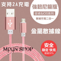 iphone Lightning 1米 2.4A iphone6 7鋁合金充電傳輸線 快速充電 高速傳輸 急速充電 快充