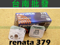 【臺南批發】  全新 瑞士原廠 RENATA 379 (SR521SW) CASIO 卡西歐 手錶電池/ 1.55V 鈕扣電池 適用/手錶/石英錶