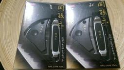日本帶回KAI關孫六指甲剪.銼刀組
