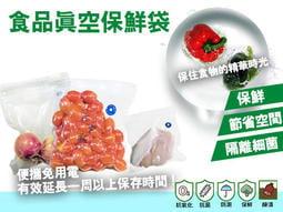 【家適帝】真新鮮 -攜帶型食品真空保鮮袋補充包 (保鮮袋*3)