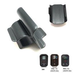 【AMMO彈藥庫】GOPRO 副廠配件 自拍棒 自拍桿 遙控器固定 遙控器座 遙控器架