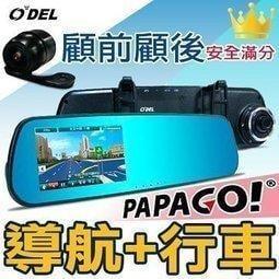 【比價達人】附16G CORAL ODEL TP-768 TP768 GPS測速+導航+平板 後視鏡型行車紀錄器~附發票
