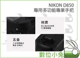 數位小兔【NIKON D850專用多功能專業手把】電池把手MB-D18同功能 電池手把  D850專用電池手把 MB-D