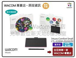 Wacom 專賣店 Intuos Comfort Small 繪圖板 藍芽+有線版 CTL-4100WL 送全套禮