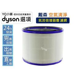 YQ小舖適用 DYSON 戴森 氣流倍增器 空氣清淨機 濾網 HP03 HP02 HP01 HP00 DP03 DP01