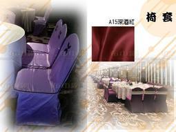 【布巾網】椅套*素麵款A15深酒紅*宴會用椅套 / 會議椅套 / 婚宴椅套 / 餐椅套 / 蝴蝶結 / 裝飾用蝴蝶結