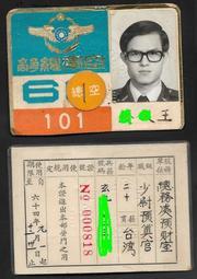 <早期//識別證>66年//空軍總部(2138)
