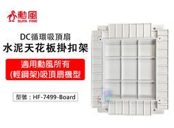 【勳風】水泥天花板掛扣架 適用勳風DC節能循環吸頂扇 水泥板 吸頂板 安裝架 固定架 HF-7499-Board