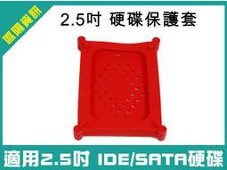 全新 透明 軟矽膠 2.5吋 IDE SATA 硬碟專用 防震 防塵 果凍保護套 2.5 果凍套 矽膠套