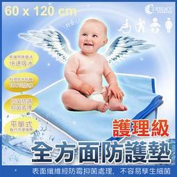 限時特價399 嬰兒防尿墊 / 全方位防水墊 60x120cm 免運費《Embrace英柏絲》