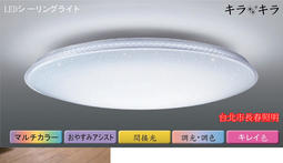 歡迎來電有優惠 TOSHIBA 東芝照明 77W LED 高演色RGB 星光款 可調光/調色 美肌(Ra95)可遙控吸頂燈 T77RGB12-S