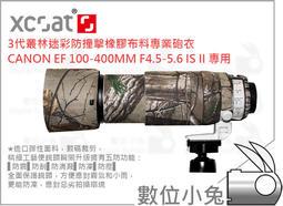 免睡攝影【XCOAT 石卡 叢林迷彩防撞擊橡膠砲衣 CANON EF 100-400mm f4.5-5.6 IS II】