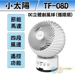 有現貨 附發票*元元家電館*小太陽 8吋 DC立體創風機 TF-08D