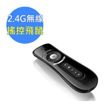 【喬帝Lantic】彩虹奇機專用遙控器/空中滑鼠-彩虹飛鼠(M001)