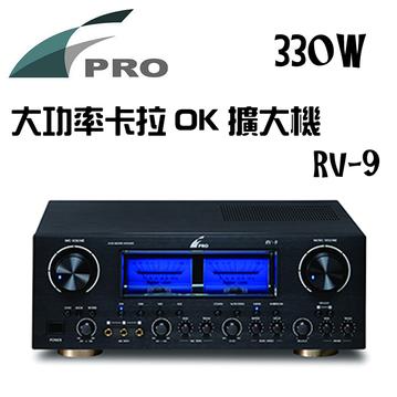 FPRO 480W 卡拉OK擴大機 RV-9